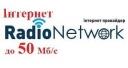 Інтернет-провайдер «Радіо Нетворк»